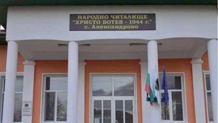 Читалището в село Александрово