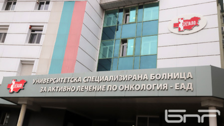University Specialized Hospital for Active Treatment of Cancer Patients