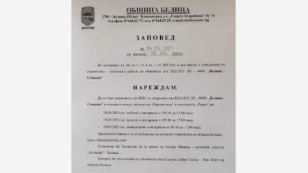 Заповед № РД 15-304/17.09.2021 г.