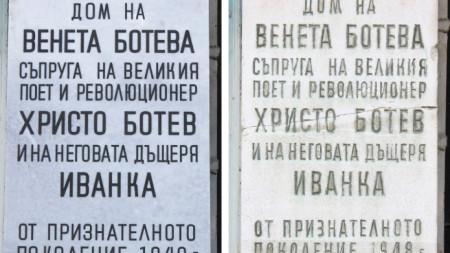 Старата и новата плоча върпу дома на Венета Ботева и Христо Ботев