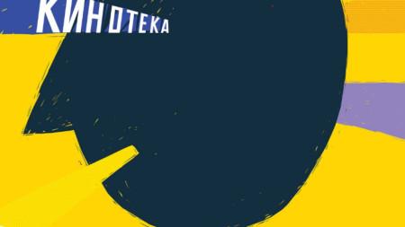 """Тази година е четвъртото издание на полския филмов фестивал """"Кинотека""""."""