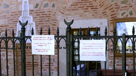 Джамиите у нас ще останат затворени за Рамазана заради разпространението на новия коронавирус.