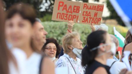 Провежда протест срещу президента Румен Радев край НДК, 14 септември 2020 г.