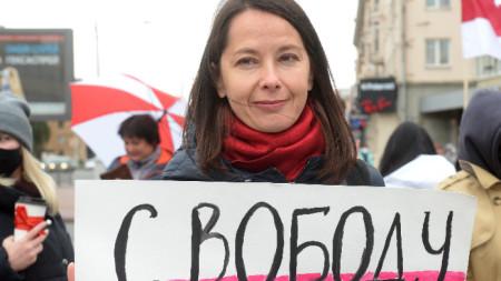 На протеста в Минск на 17 октомври 2020 г.