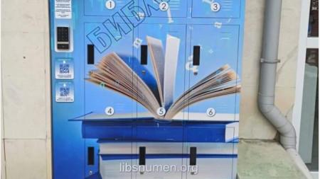 Библиомат в Шумен