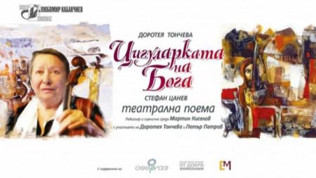 Плакатът на