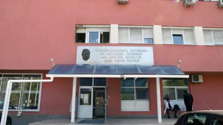"""Детска болница """"Проф. д-р Иван Митев"""" в София"""