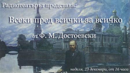 Портрет на Фьодор Михайлович Достоевски от И. С. Глазунов