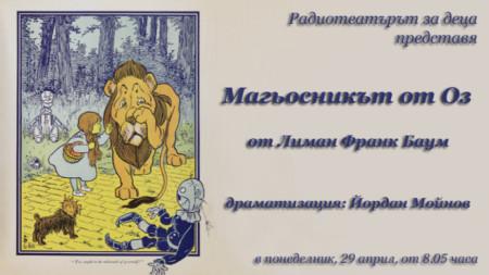 """Дороти среща страхливия лъв (илюстрация от първото издание от 1900 г. на """"Магьосникът от Оз"""")"""