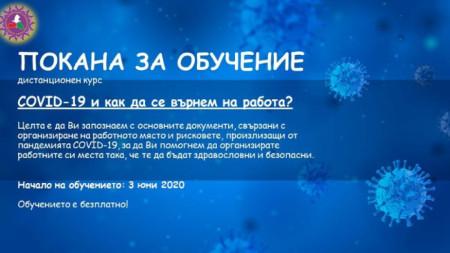 Началото на дистанционния курс е 3 юни, като той е безплатен за всички заети лица.