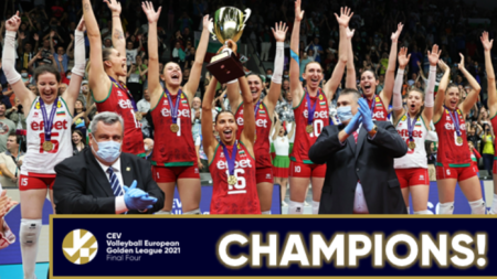 България е шампион в Златната лига