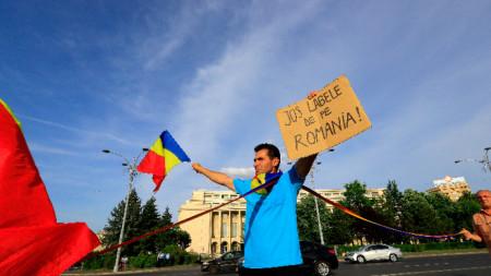 Протест в Букурещ срещу мерките на правителството за ограничаване на Covid-19.