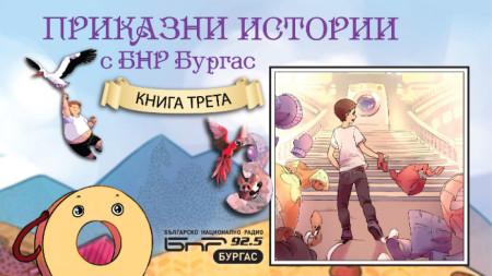 Художник на корицата: Кайли Яшова