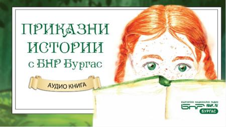 """Рисунки на корицата: Алекса Георгиева от АЕГ """"Гео Милев"""