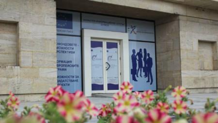 Областен информационен център - Шумен
