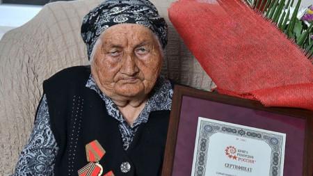 """Нану Цуковна Шаова получи през 2017 г. сертификат от """"Книгата на рекордите на Русия""""."""