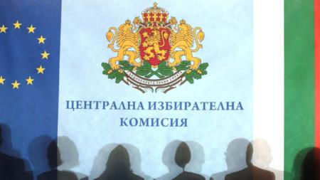 Κεντρική Εκλογική Επιτροπή