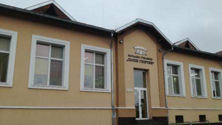 """Началното училище """"Цани Гинчев"""" в Лясковец"""