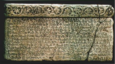 Башчанската плоча (11 век) – един от най-старите запазени глаголически текстове