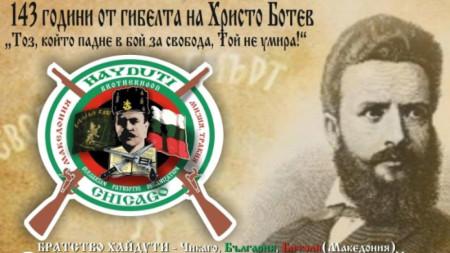 Плакат за събора на българите в Чикаго