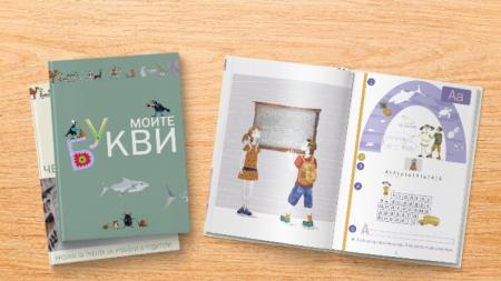 """""""Четем с Ася и Явор"""", буквар за ученици с различен майчин език"""