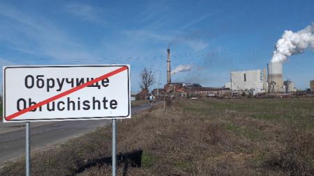 Гълъбовското село Обручище е близо до ТЕЦ-овете и мините на енергийния комплекс