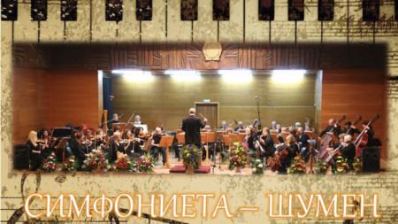 Симфониета Шумен