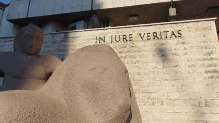 Съдебна палата - Велико Търново