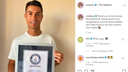 Роналдо със сертификата.