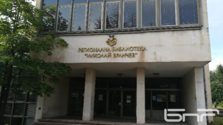 Регионална библиотека