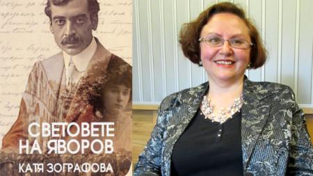 Катя Зографова и новата й книга