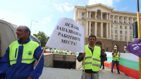 Протест на служители на