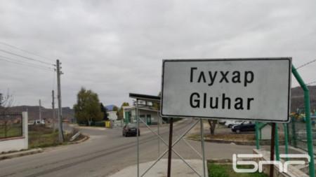 село Глухар