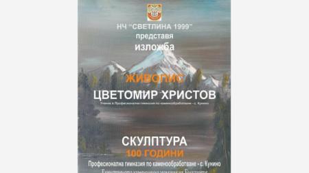 Изложба на Цветомир Христов, ученик в ПГК Кунино