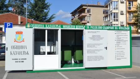 В Казанлък има мобилен център за разделно събиране на отпадъци.