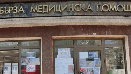 Център за спешна помощ в София