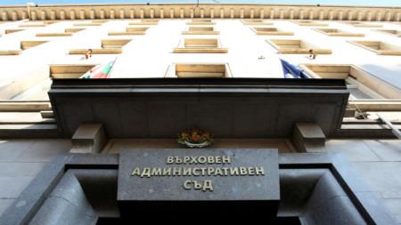 Решението на Върховния административен съд е окончателно.