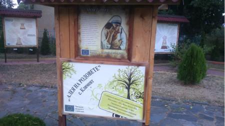 Алеята на родовете в село Климент