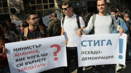 Лекари специализанти на протеста им пред Министерството на здравеопазването.