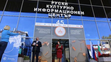 Посланикът на Русия Анатолий Макаров на откриването на форума