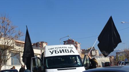 Протест-автошествие в Благоевград под мотото: