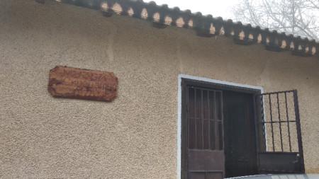 Музеят на село Скребатно, където в момента се помещават кметството и читалището, чиято сграда изгоря.