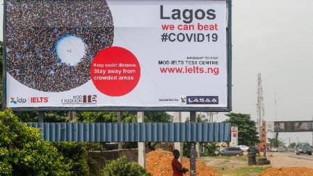 Билборд в Лагос с посланието