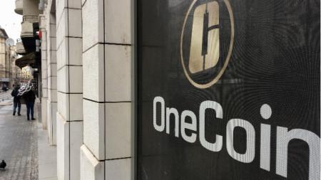 Офисите на OneCoin в София бяха обискирани януари миналата година.