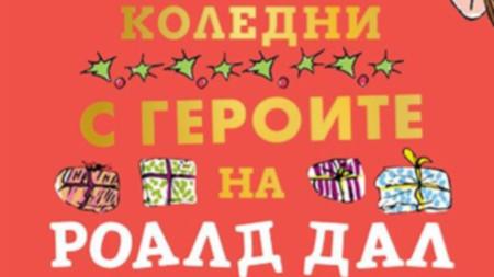 """Фрагмент от корицата на книгата """"12 дни коледни с героите на Роалд Дал"""""""