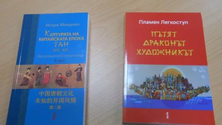Двете нови книги за Китай от български автори.
