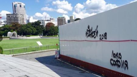 Властите в Хирошима издирват кой е авторът на графитите върху Паметника на мира.