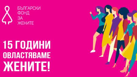 Българският фонд за жените, който организира шествието, отбелязва тази година 15-ия си рожден ден.