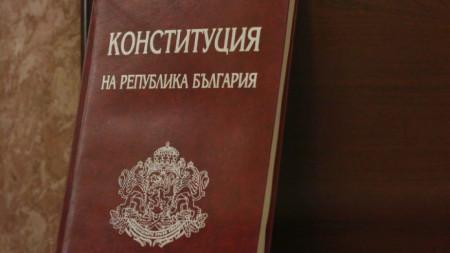 Constitución de la República de Bulgaria