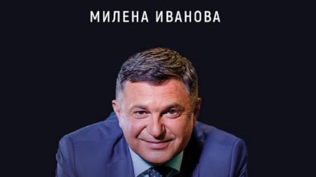 """Книгата """"379 дни с Милен Цветков"""""""
